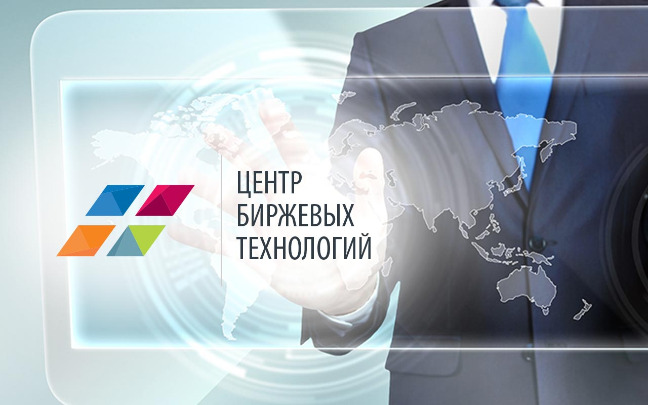 Центр Біржових Технологій онлайн
