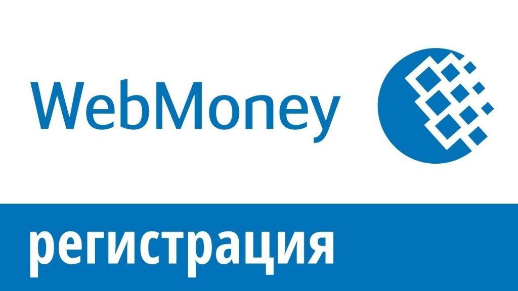 Регистрация и использование системы WebMoney в Украине