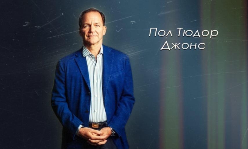 Легендарний трейдер: Пол Тюдор Джонс