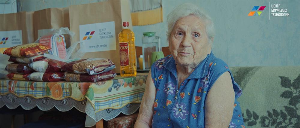 Благотворительный проект ЦБТ-Одесса — забота об одиноких пенсионерах