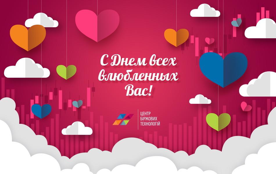 ЦБТ поздравляет всех с Днём святого Валентина!