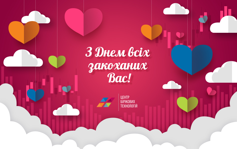 ЦБТ вітає всіх з Днем святого Валентина!