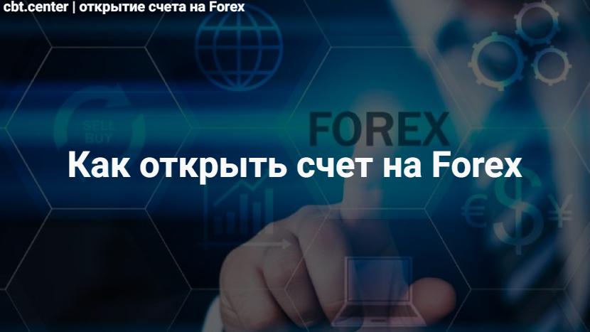Открытие счета на Форекс