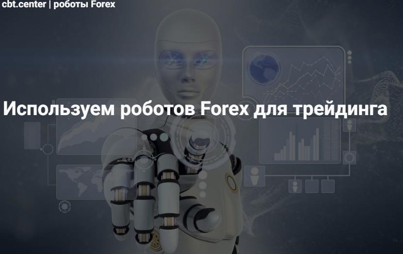Роботы Форекс