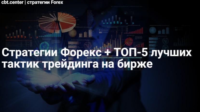 Стратегии Форекс: лучшие, точные и уникальные