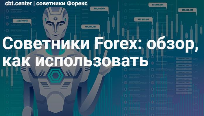 Советники Форекс