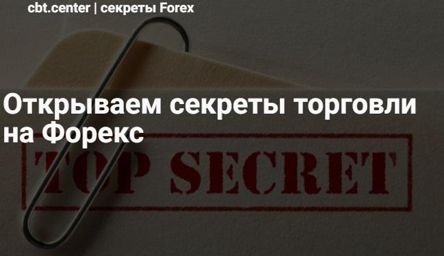 Секреты Форекса