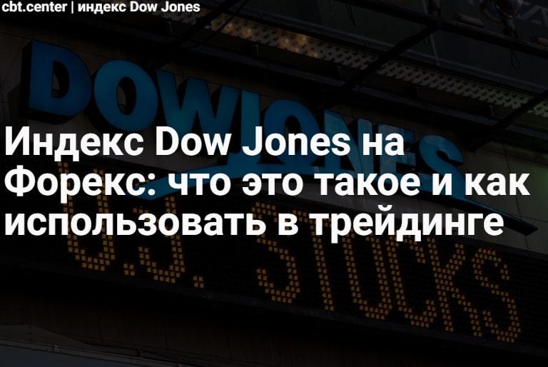 Индексы Dow Jones