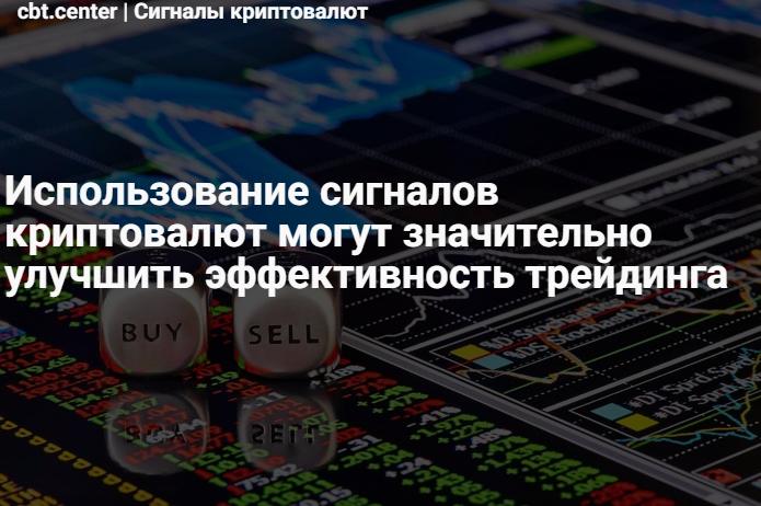 сигналы криптовалют