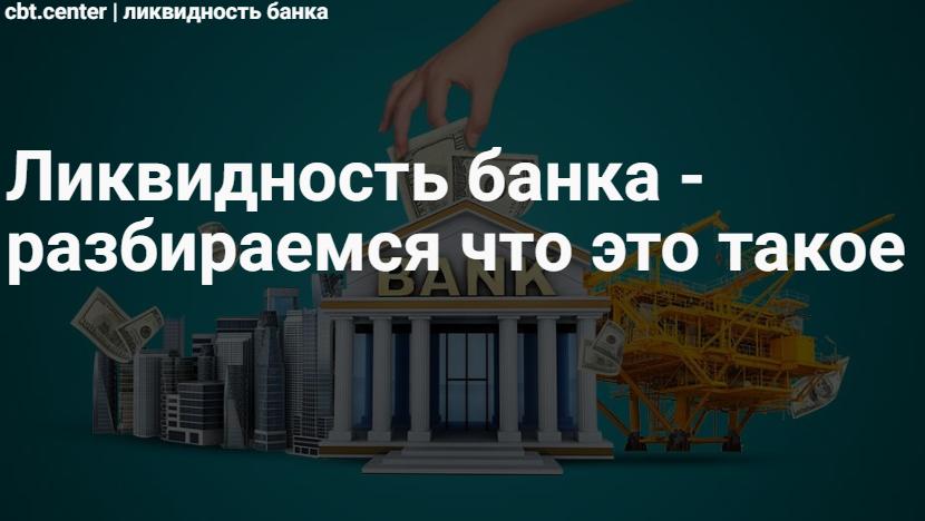 Ликвидность банка