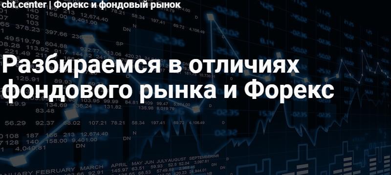 Форекс или фондовый рынок – что выбрать?