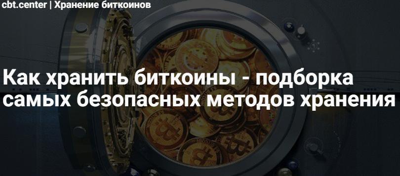 Хранение биткоинов