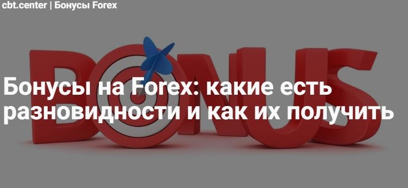 Бонусы Форекс