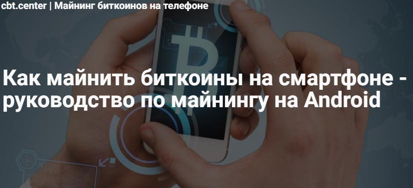 Майнинг биткоинов на телефоне