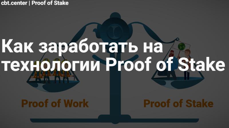 Proof of Stake в контексте криптовалют