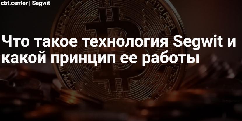 Segwit (Сегвит) в контексте криптовалют