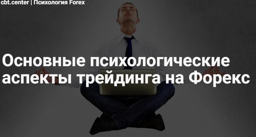 Психология на Forex