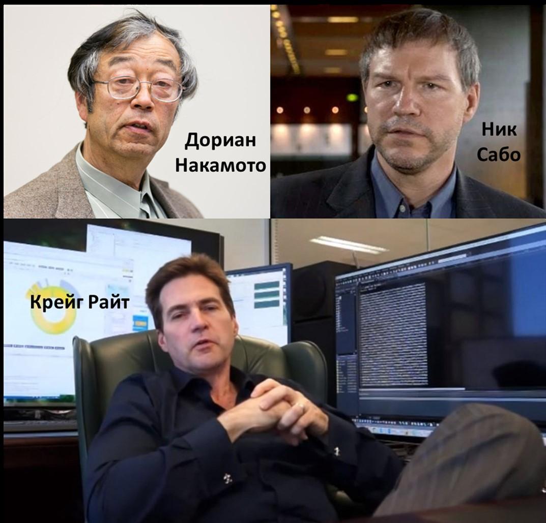 Предполагаемые люди, скрывающиеся за псевдонимом Сатоси Накамото