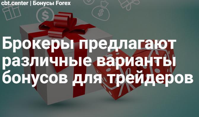 Бонусы Forex