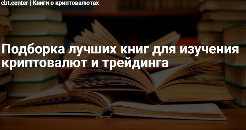 Книги о криптовалюте