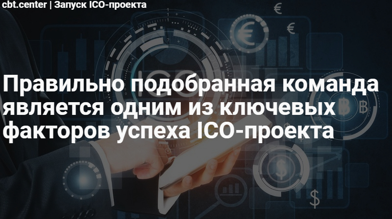 Как запустить ICO-проект