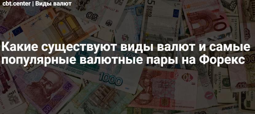 Виды валют