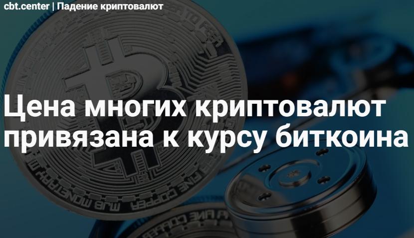 почему криптовалюта падает