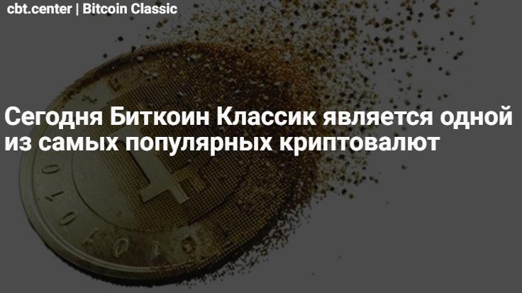 биткоин классик