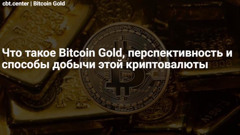 Что такое Bitcoin Gold (Биткоин Голд)