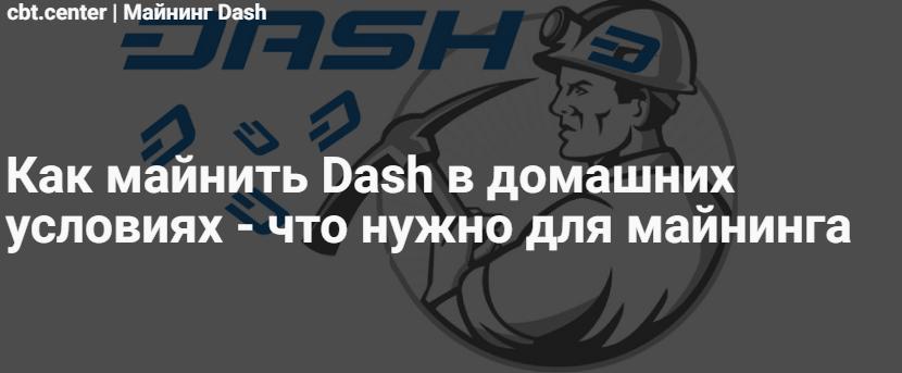 Майнинг Dash – пошаговая инструкция