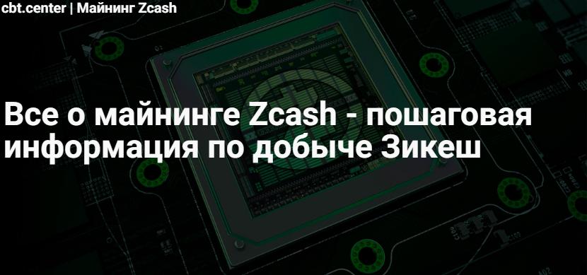 Майнинг Zcash – пошаговая инструкция