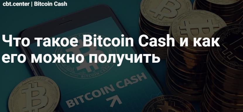 Что такое Bitcoin Cash (Биткоин Кэш)