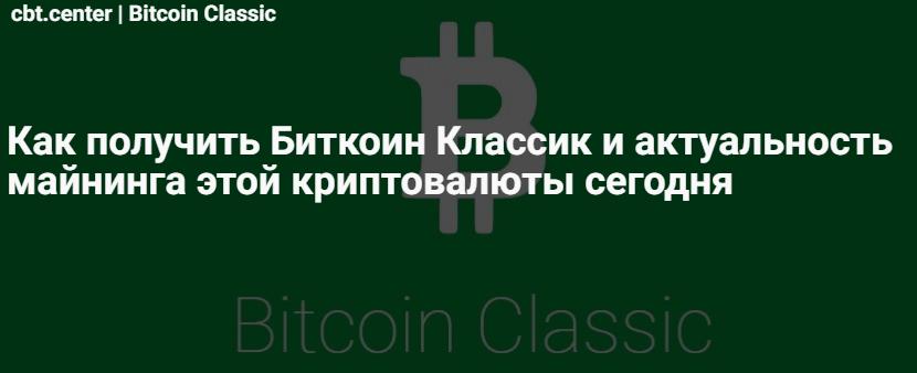 Что такое Bitcoin Classic (Биткоин Классик)