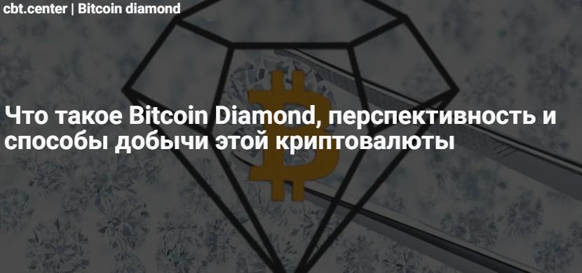 Что такое Bitcoin Diamond (биткоин диамант)