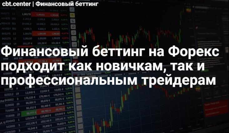 финансовый беттинг