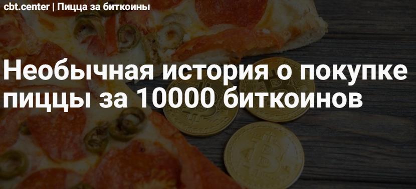 Пицца за 10 000 биткоинов