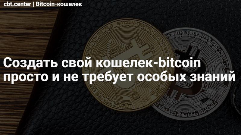создать кошелек биткоин