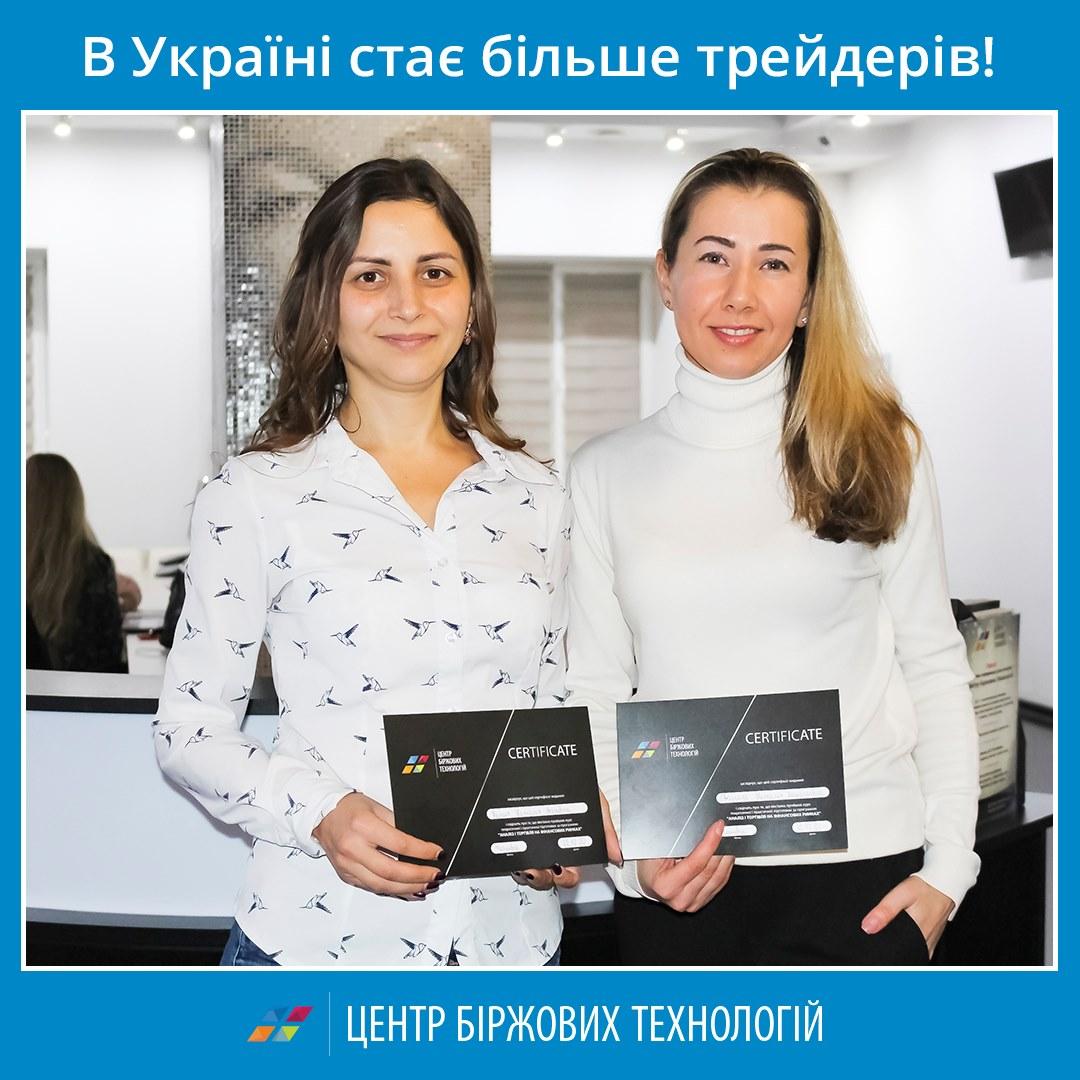 В Украине всё больше трейдеров! - 2 фото