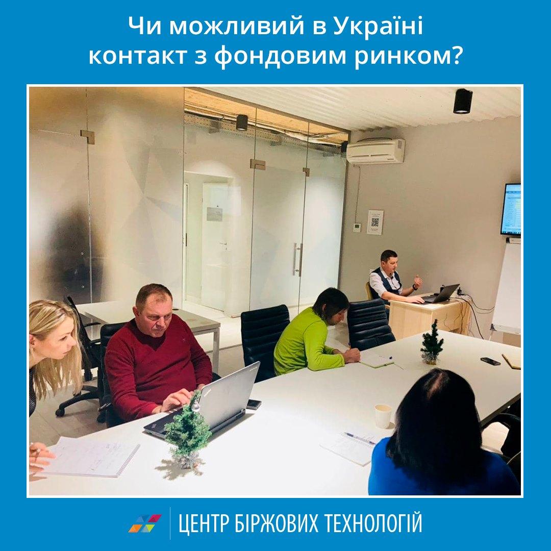 Можно ли работать с фондовым рынком в Украине? - 2 фото