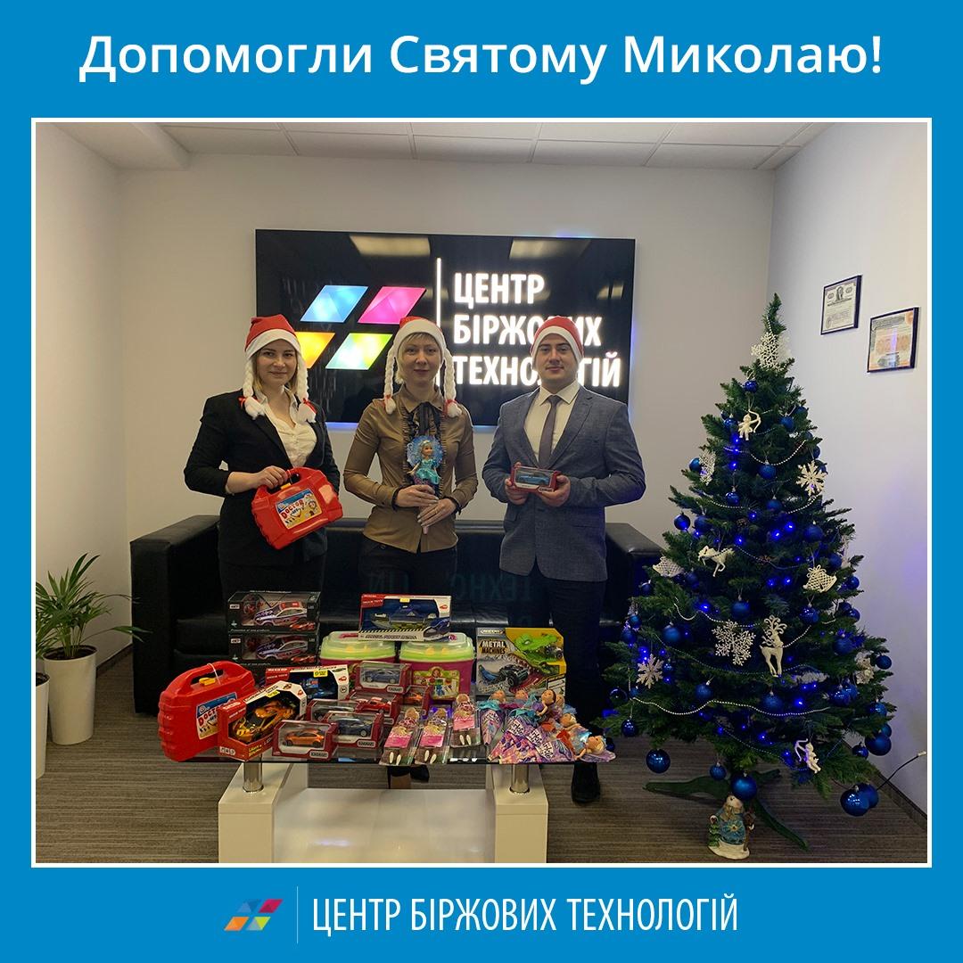 Разом зі Святим Миколаєм ЦБТ дарує свято дітям  - фото 1