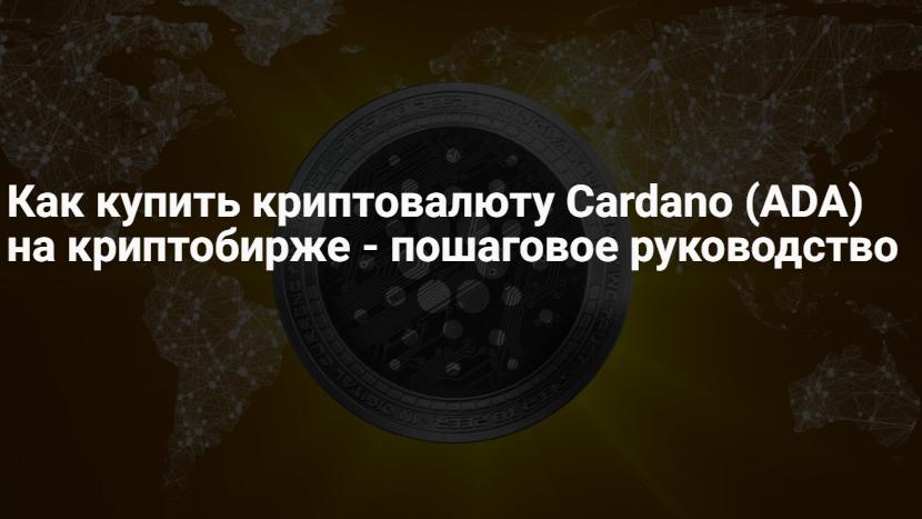 Как купить Cardano – котировки и график стоимости ADA