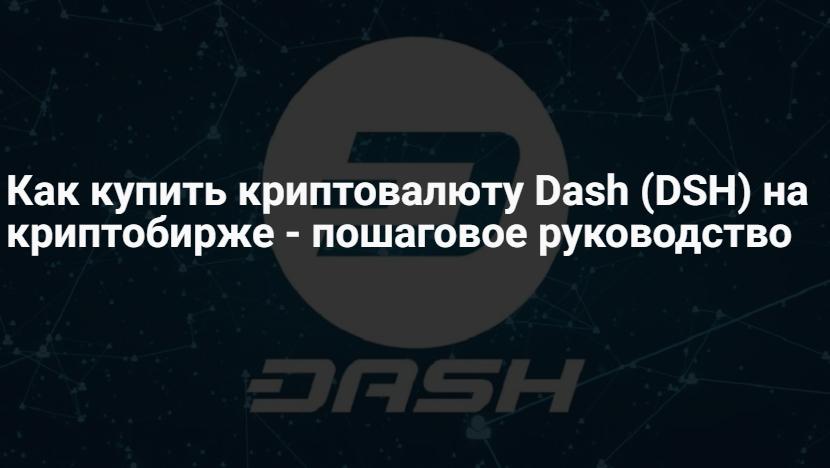 Как купить Dash – котировки и график стоимости DSH