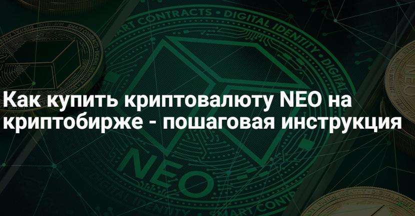 Как купить Neo – котировки и график стоимости NEO