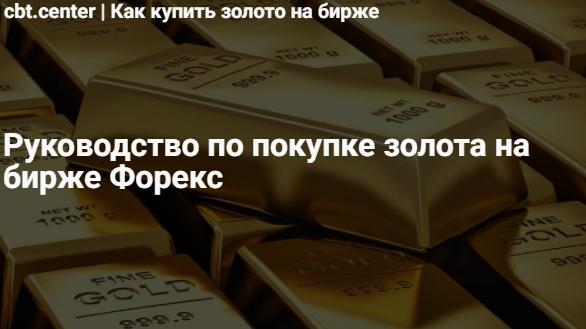 Как купить золото на бирже – котировки и график стоимости онлайн