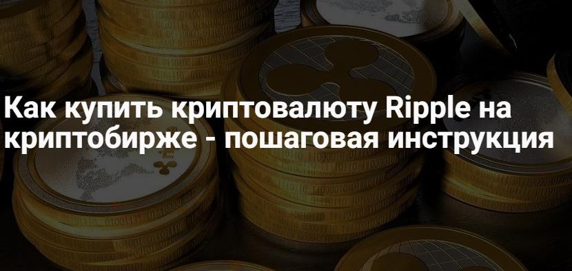 Как купить Ripple – котировки и график стоимости XRP