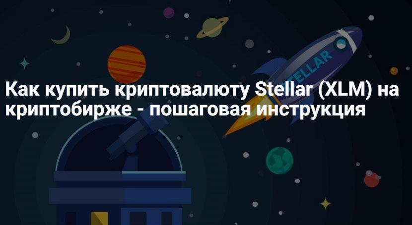 Как купить Stellar – котировки и график стоимости XLM