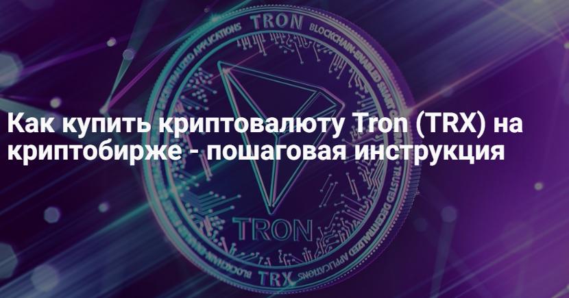 Как купить Tron – котировки и график стоимости TRX