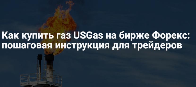 Как купить акции газа USGas – котировки и график стоимости онлайн