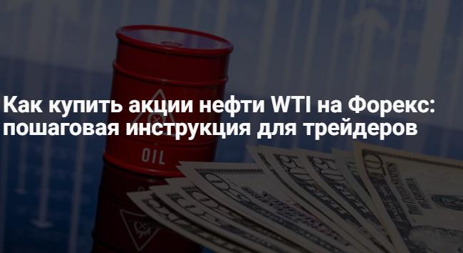 Как купить акции нефти WTI – котировки и график стоимости онлайн