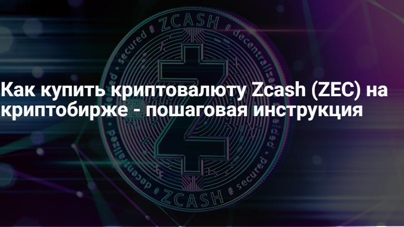 Как купить Zcash – котировки и график стоимости ZEC